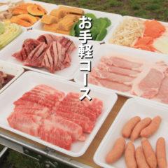 お手軽コース 【2,780円】税抜